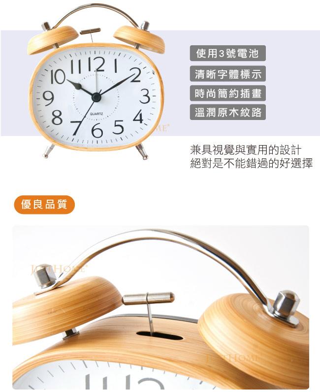 木紋4吋雙耳橢圓鬧鐘